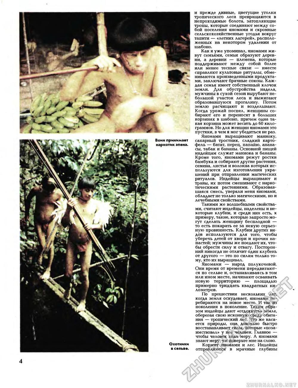 Вокруг света 1995-01_page0006