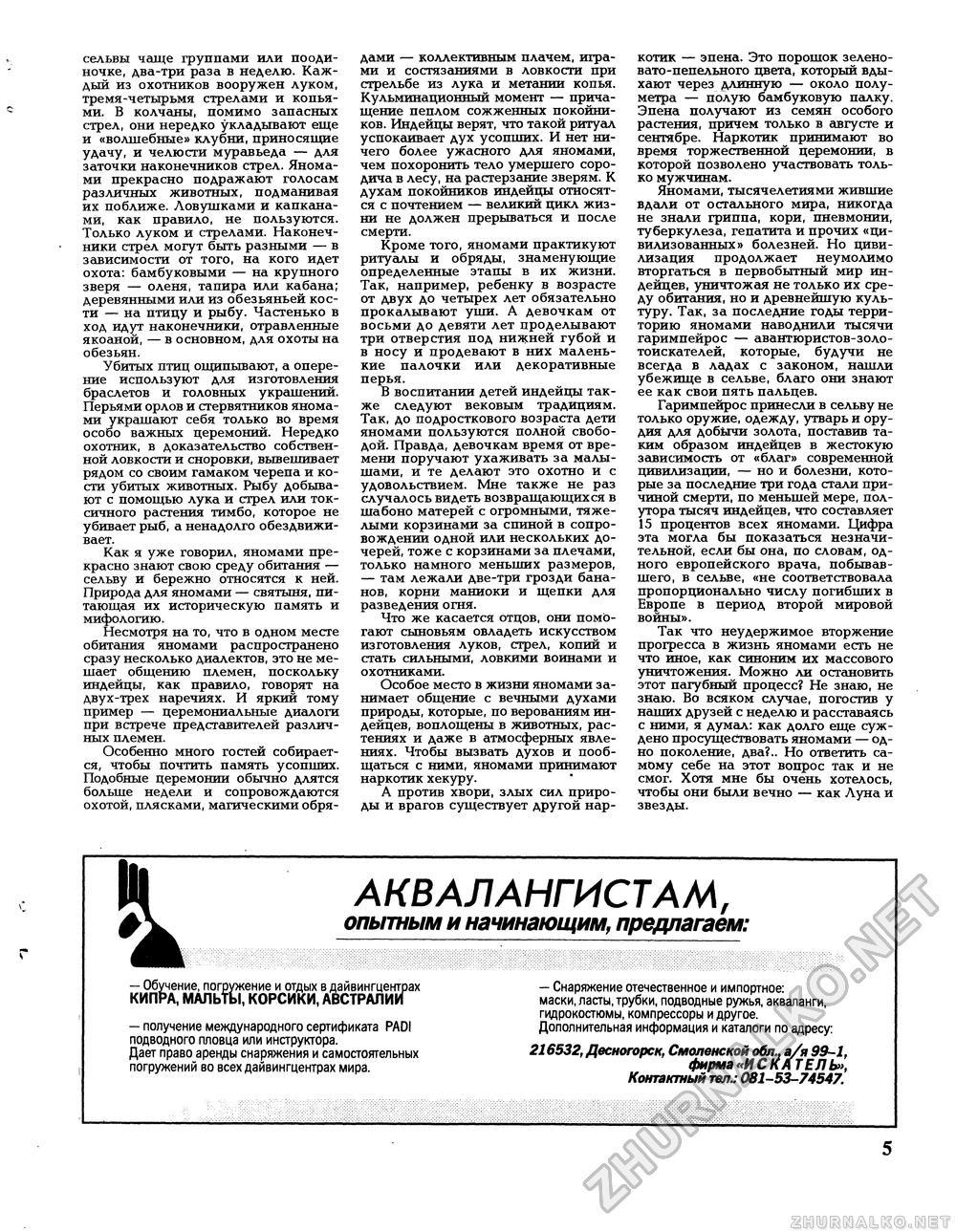 Вокруг света 1995-01_page0007