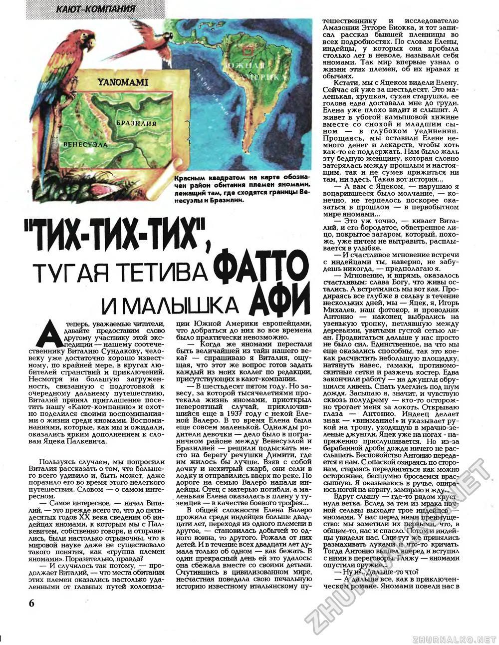 Вокруг света 1995-01_page0008