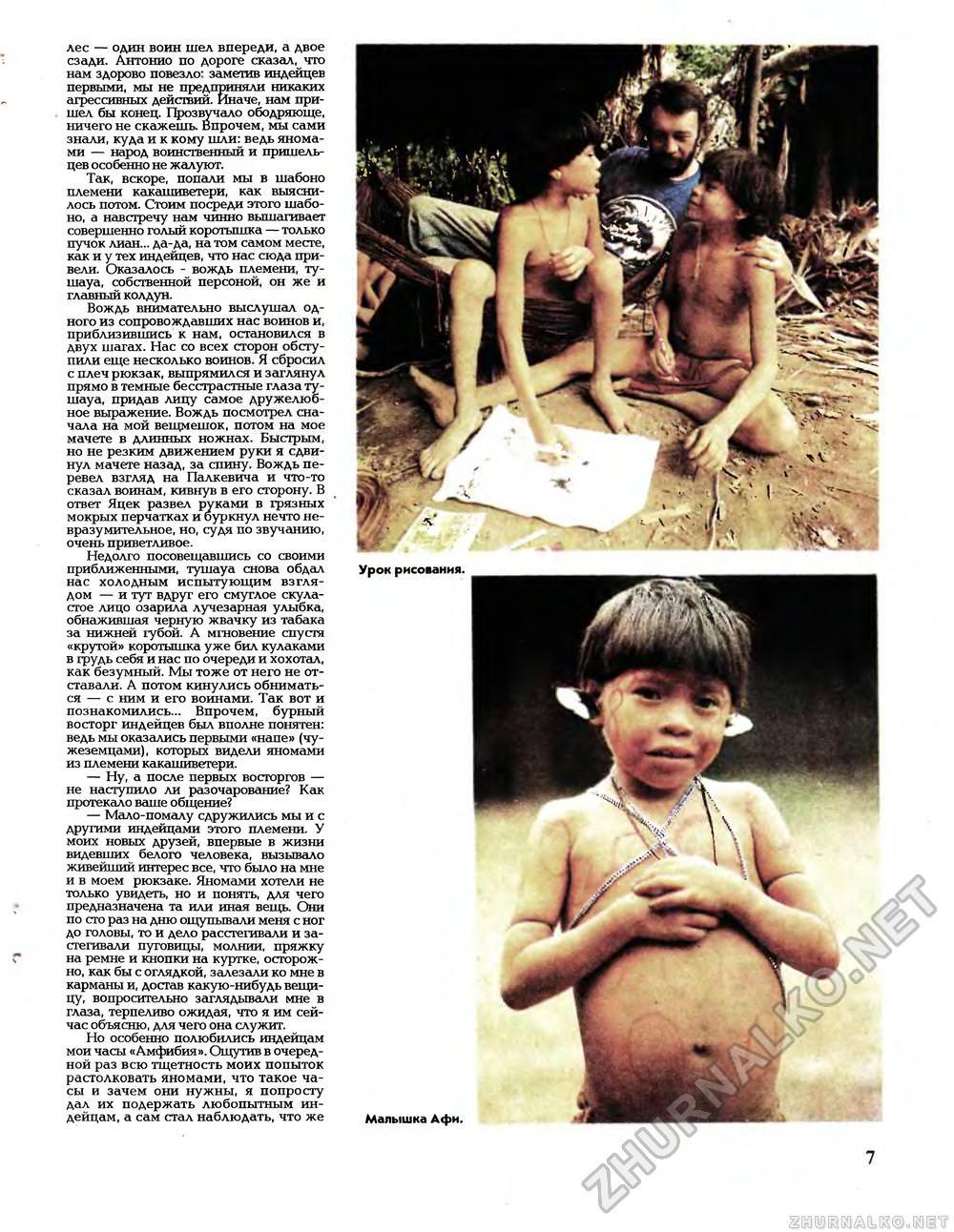 Вокруг света 1995-01_page0009
