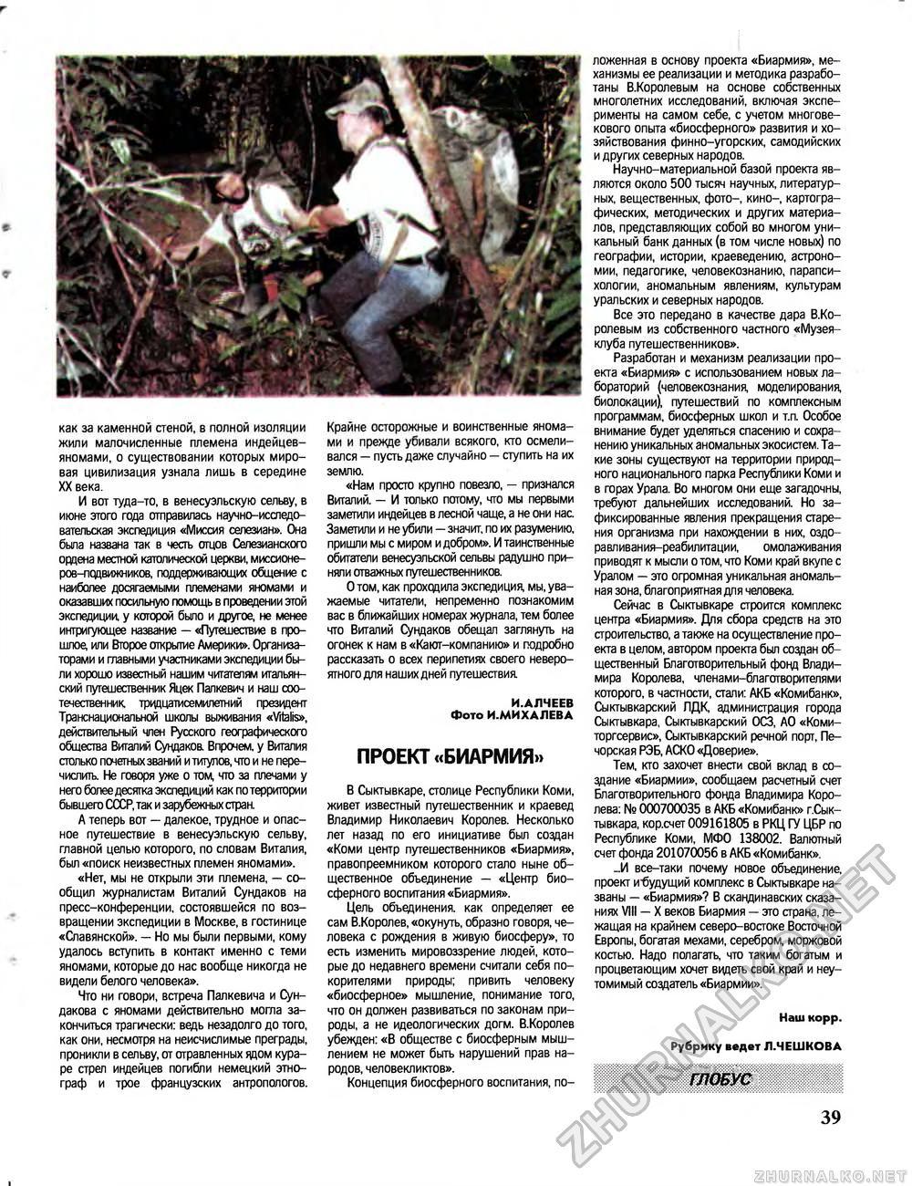 Вокруг света_11_1994_page0041