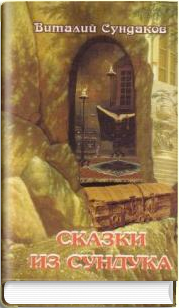 cover_skazki