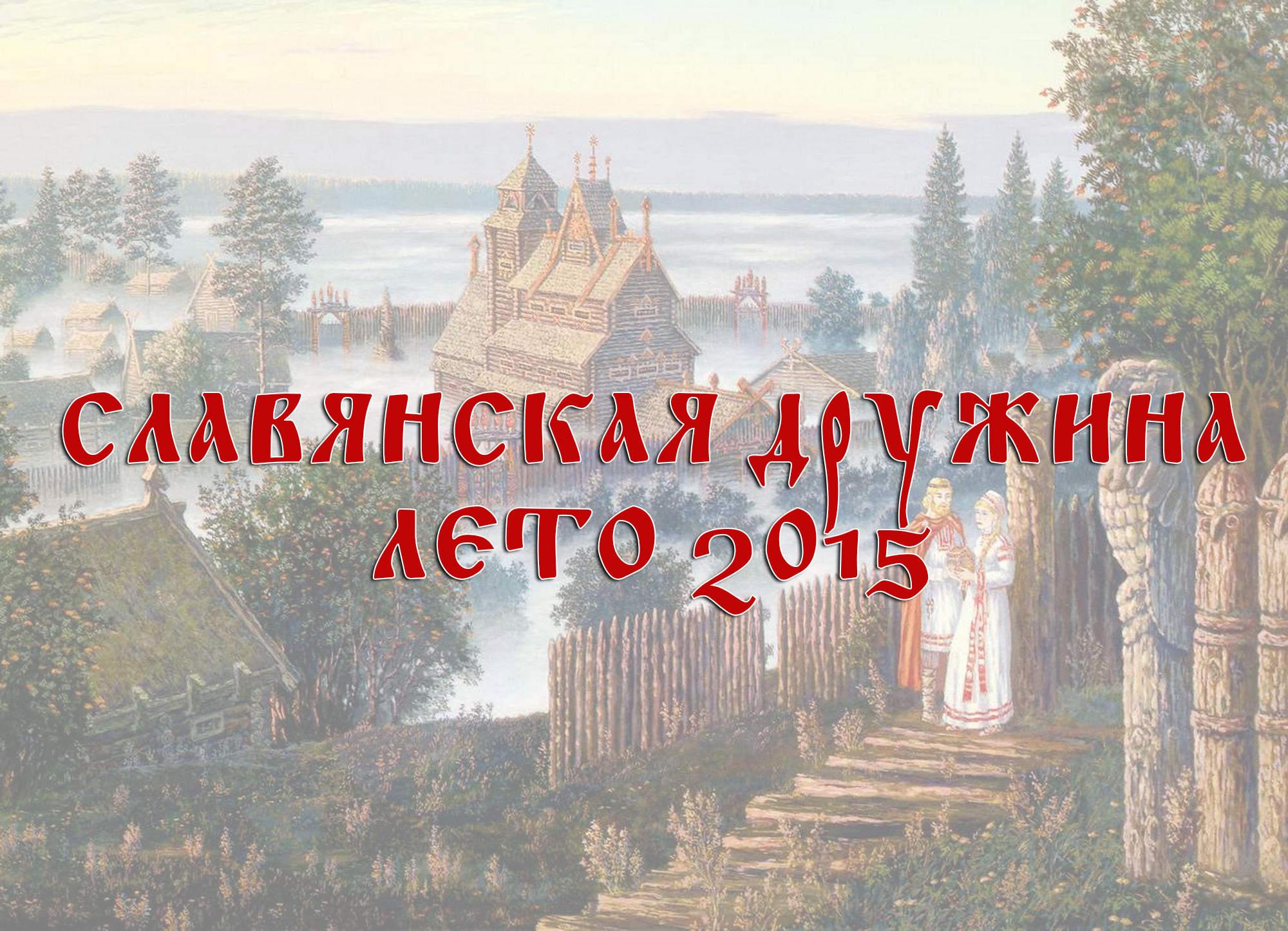 365799_slavyanin_