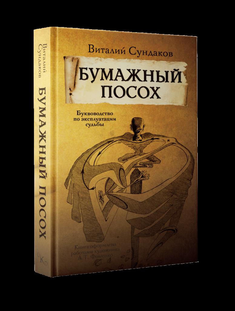 Book_Sundakov