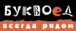 logo-bukvoed