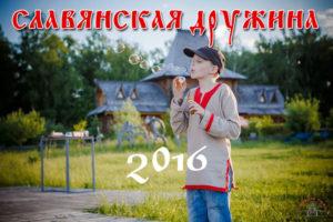 slavdruzhina