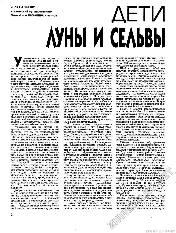 Вокруг света 1995-01_page0004
