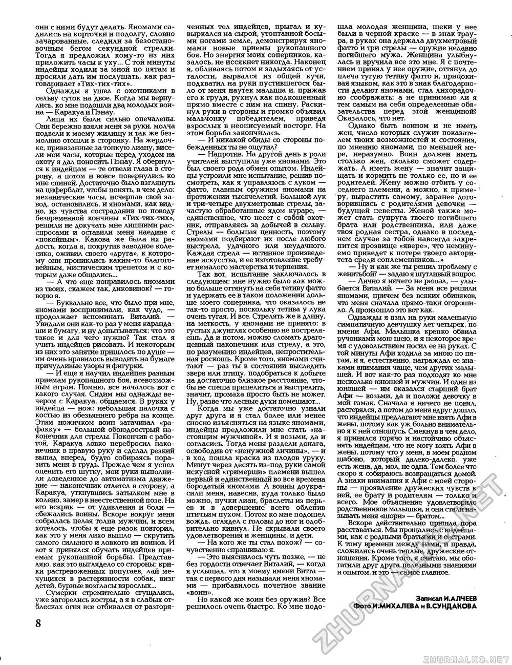 Вокруг света 1995-01_page0010