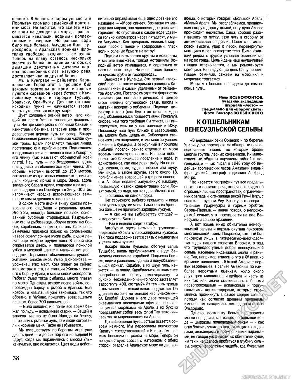 Вокруг света_11_1994_page0040