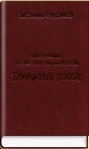 cover_posokh (1)
