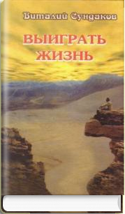 cover_vyigrat
