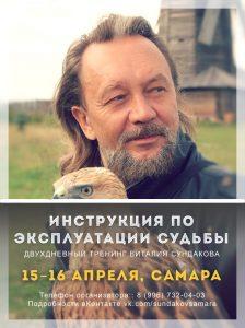 Sundakov_Samara_adv
